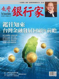 台灣銀行家 [第57期]:鑑往知來台灣金融發展回顧與前瞻