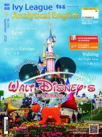 常春藤解析英語雜誌 [第314期] [有聲書]:WALT DISNEY