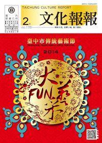 文化報報 [第178期] [2014年2月]:2014臺中市傳統藝術節