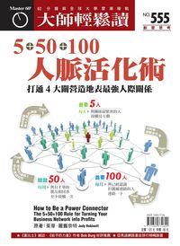 大師輕鬆讀 2014/09/03 [第555期] [有聲書]:5+50+100人脈活化術