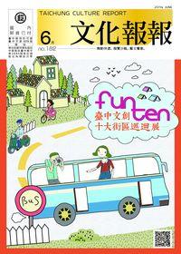 文化報報 [第182期] [2014年6月]:fun ten臺中文創十大街區巡迴展