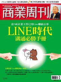 商業周刊 2014/09/08 [第1399期]:LINE時代
