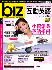 biz互動英語 [第129期] [有聲書]:小資創業英語指南