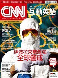 CNN互動英語 [第168期] [有聲書]:伊波拉來勢洶洶 全球警戒