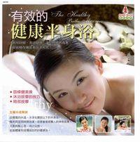有效的健康半身浴:洗得舒服,泡出健康,讓你將體內毒素、疲勞積存徹底有效清光光