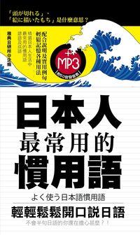 日本人最常用的慣用語 [有聲書]