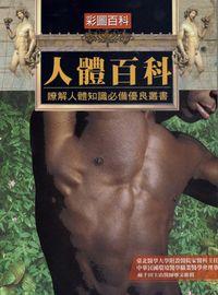 人體百科:瞭解人體知識必備優良叢書
