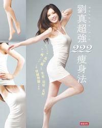劉真超強222瘦身法:每天2分鐘, 馬甲線立現; 坐好、站好、走好, 馬上瘦2公斤; 2週, 臂腰臀腿全都瘦。