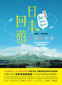 日本回遊:食+宿+遊+買+逛,日本旅遊回頭客私藏的60個定番提案, 關東篇