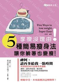 享瘦沒理由!五種簡易瘦身法, 讓你躺著也變瘦!
