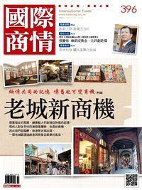 國際商情雙周刊 2014/07/09 [第396期]:老城新商機