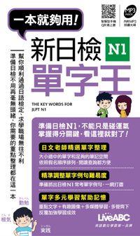 新日檢N1單字王 [有聲書]