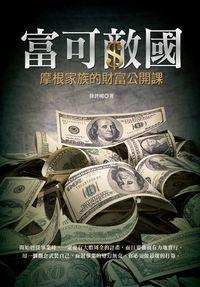 富可敵國:摩根家族的財富公開課