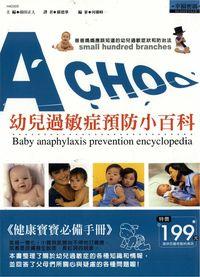 幼兒過敏症預防小百科:爸爸媽媽應該知道的各類幼兒過敏症狀和防治法
