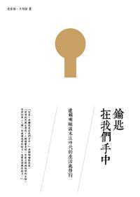 鑰匙在我們手中:達賴喇嘛談末法時代的生活與修行
