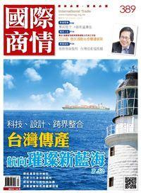 國際商情雙周刊 2014/04/02 [第389期]:台灣傳產航向璀璨新藍海