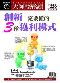 大師輕鬆讀 2014/09/10 [第556期] [有聲書]:創新一定要懂的3種獲利模式