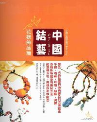 中國結藝, 花樣飾品篇