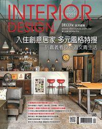 室內設計 INTERIOR DESIGN [第77期]:入住創意居家 多元風格特搜