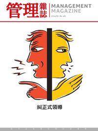 管理雜誌 [第483期]:糾正式領導