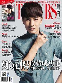 TVBS周刊 2014/09/11 [第872期]:鄭元暢 攻韓成功記