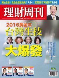 理財周刊 2014/09/12 [第733期]:2016黄金年 台灣生技大爆發