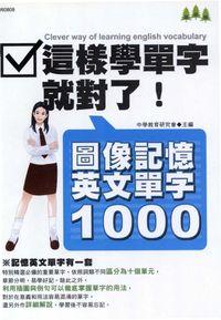 圖像記憶英文單字1000:這樣學單字就對了!