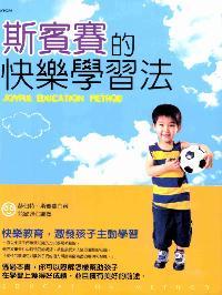 斯賓賽的快樂學習法:快樂教育,激發孩子主動學習