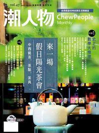 潮人物 [第47期] :來一場 假日陽光茶會