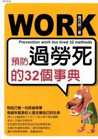 預防過勞死的32個事典