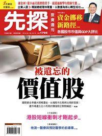 先探投資週刊 2014/09/13 [第1795期]:被遺忘的價值股