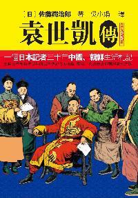 袁世凱傳:一個日本記者三十年中國、朝鮮生活札記
