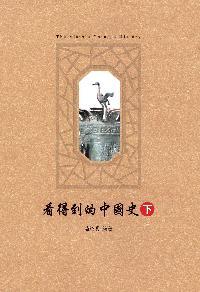 看得到的中國史. 下
