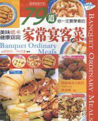 79道你一定要學會的家常宴客菜:美味低卡健康窈窕