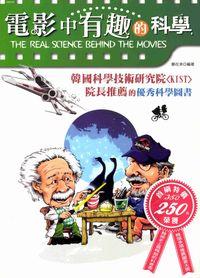 電影中有趣的科學