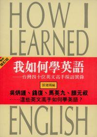 我如何學英語:臺灣四十位英文高手採訪實錄