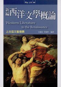 新編西洋文學概論:上古迄文藝復興