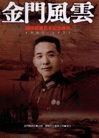 金門風雲:胡璉將軍百年紀念專刊:1907-1977