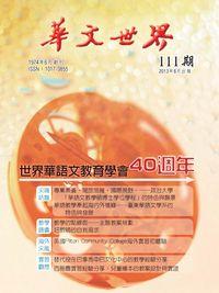 華文世界 [第111期]:世界華語文教育學會40週年