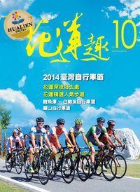 花蓮趣 [第10期] 秋季號:2014臺灣自行車節