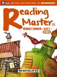 閱讀能力總動員. 進階三, 試題本
