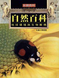 自然百科:地球環境與生物解碼