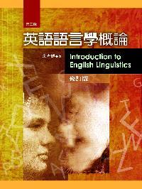 英語語言學概論