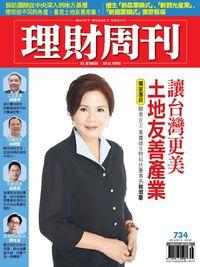 理財周刊 2014/09/19 [第734期]:讓台灣更美 土地友善產業