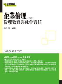 企業倫理:倫理教育與社會責任