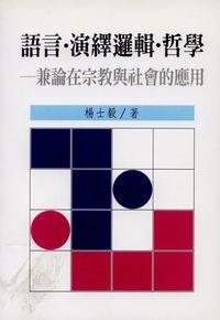 語言.演繹邏輯.哲學:兼論在宗教與社會的應用