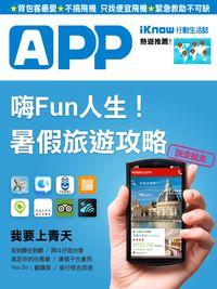 iKnow行動生活誌:嗨Fun人生!暑假旅遊攻略