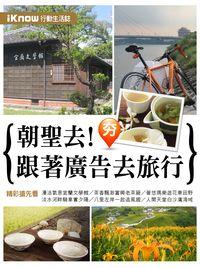 iKnow行動生活誌:朝聖去!跟著廣告去旅行