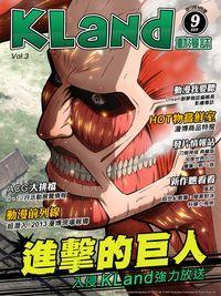 KLand動漫誌:進擊的巨人-熱潮襲捲動漫界 話題爆表神作