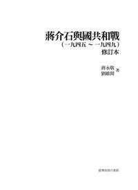 蔣介石與國共和戰. 一九四五-一九四九